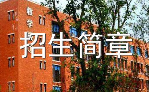 西南财经大学招生章程(2015年)