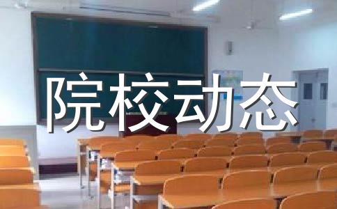 2011计划名单公示 河南两普通本科高校强势入选